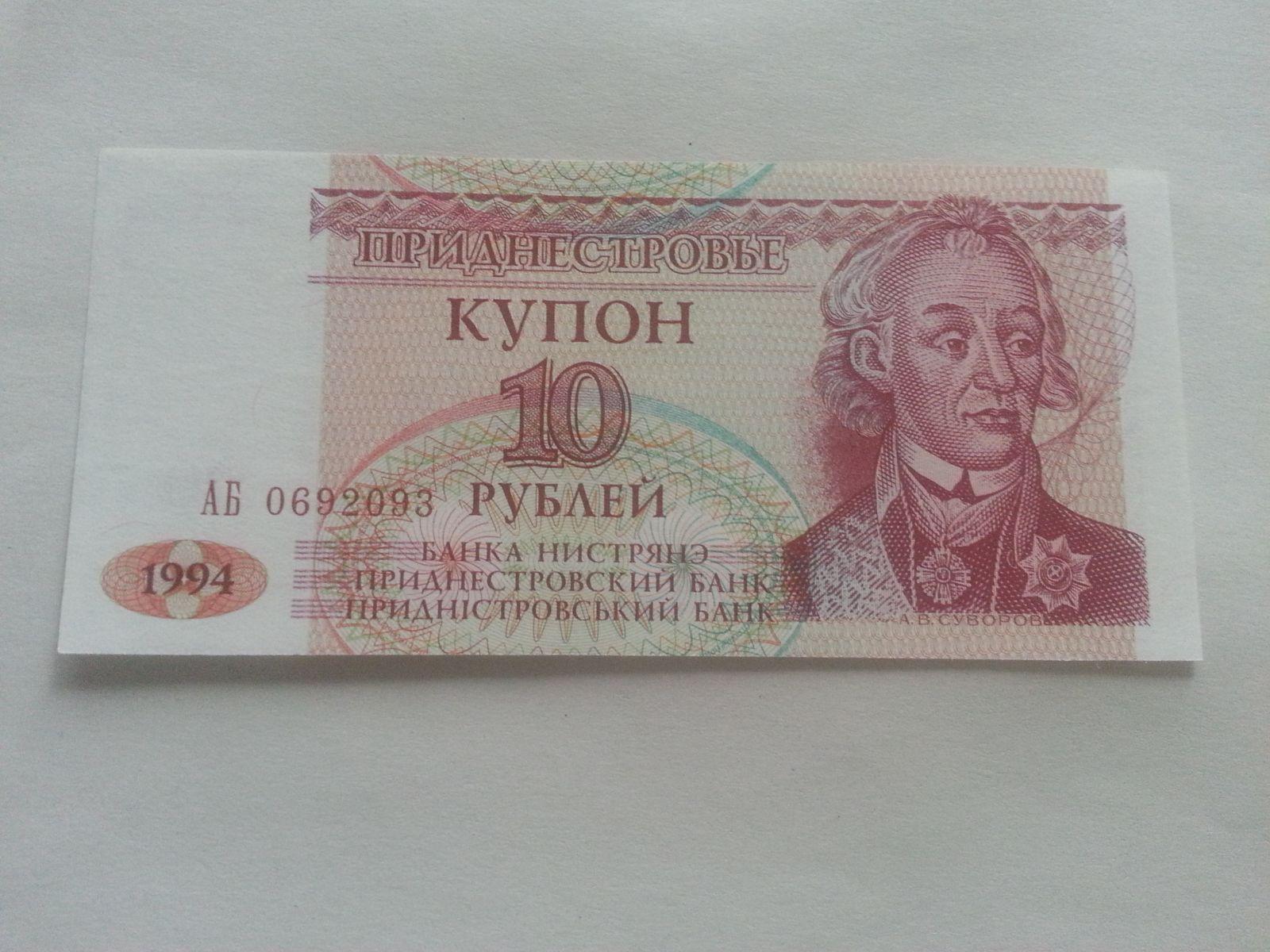 10 Rubl 1994, Moldavsko-Podněstří