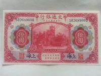 10 Yuan, 1914, Čína-Shanghai