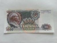1000 Rublů, 1992, Rusko