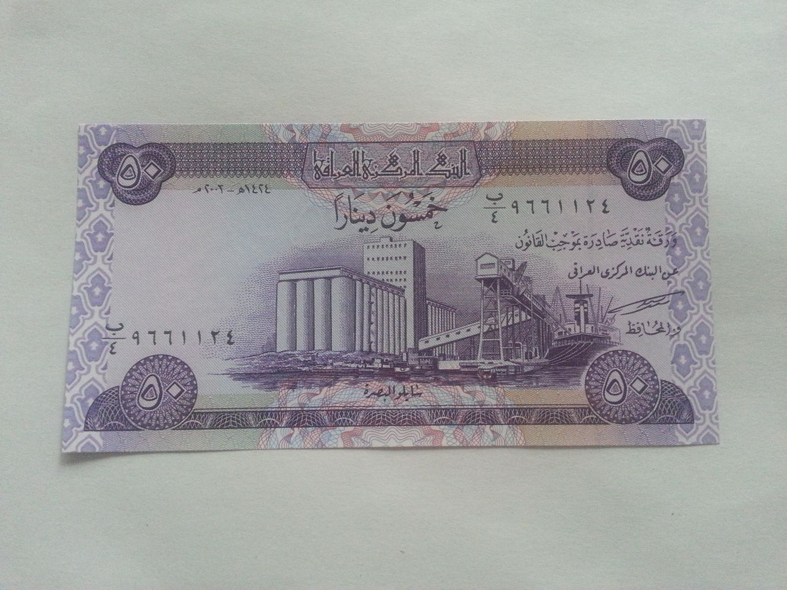 50 Dinars, přístav, Irák