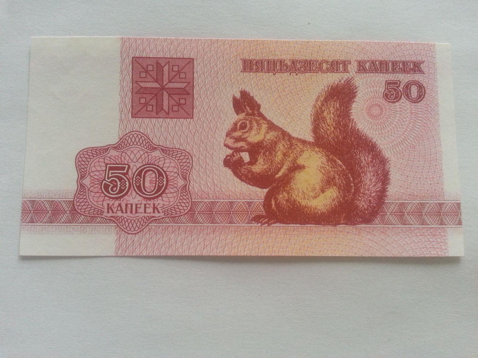 50 Rubl, 1992, Bělorusko