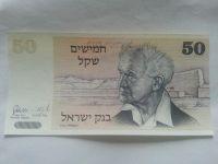 50 Šekel, 1978,, Israel