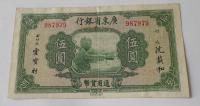 Čína 5 Dollar, Kwantung