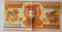 Čína – velká tzv. pohřební bankovka
