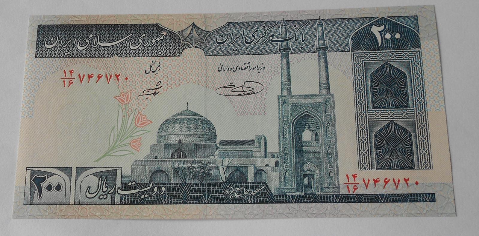 Irán 200 Rials, muži na poli