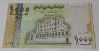 Jemen 1000 Rials, královský palác