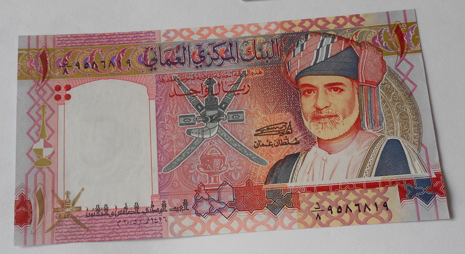 Omán 1 Rial 2005
