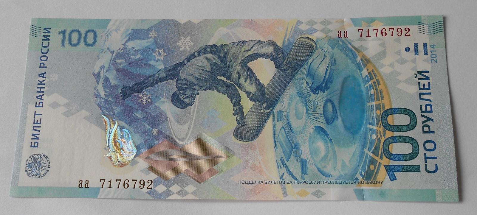 Rusko 100 Rubl 2014