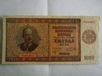 1000 Leva, Bulharsko, 1942