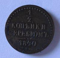 Rusko 1/2 Kopějka 1846