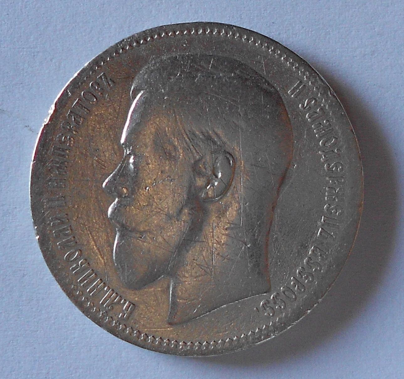 Rusko 1 Rubl 1896