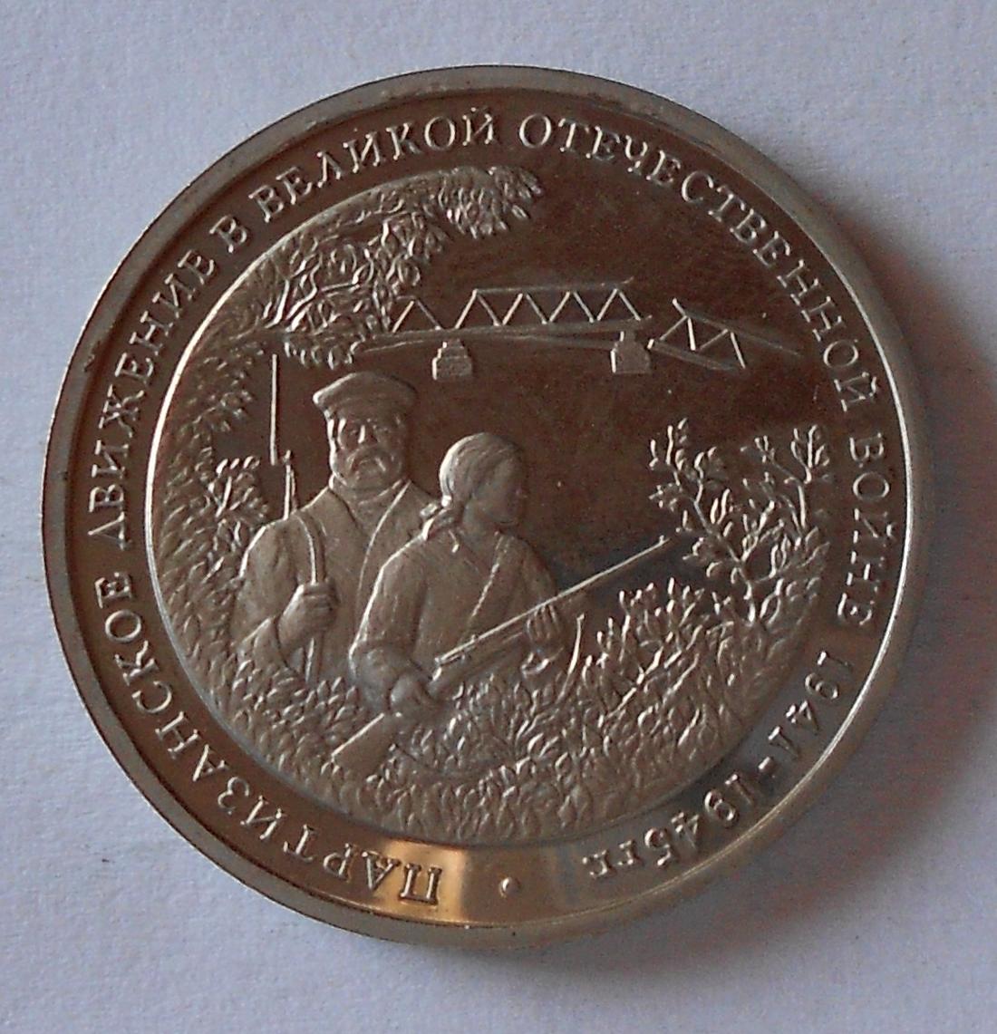 Rusko 3 Rubl 1994 VVV