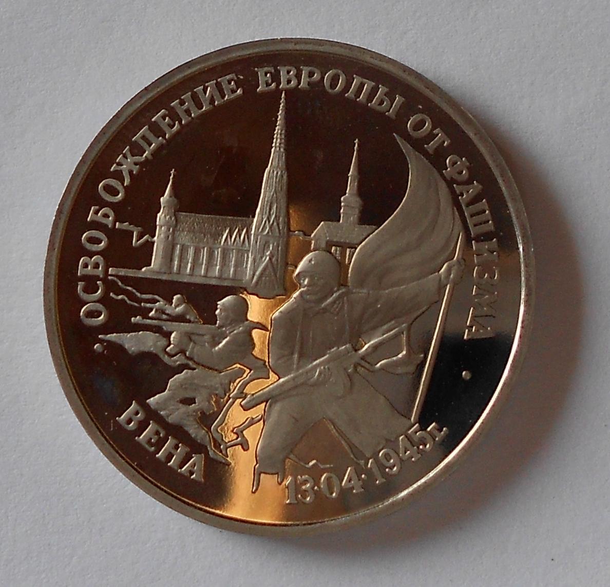 Rusko 3 Rubl 1995 Dobytí Vídně
