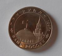 Rusko 3 Rubl 1995 Osvobození Manžuska