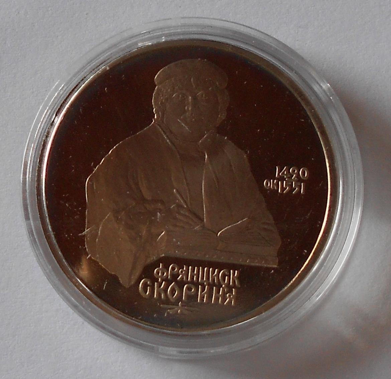 SSSR 1 Rubl 1990 Skorin, proof