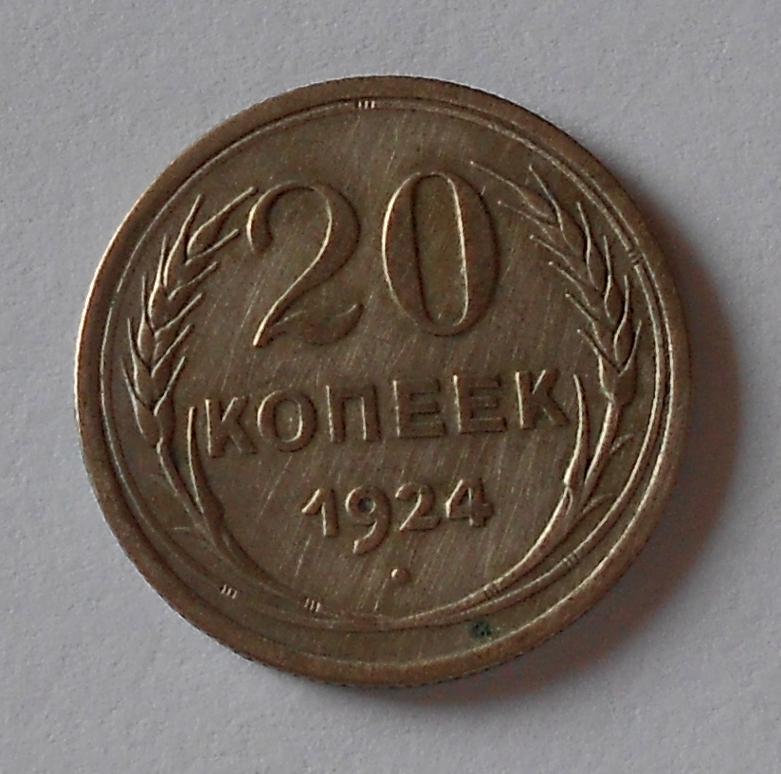 SSSR 20 Kopějka 1924