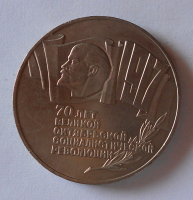 SSSR 5 Rubl 1987 VŘSR