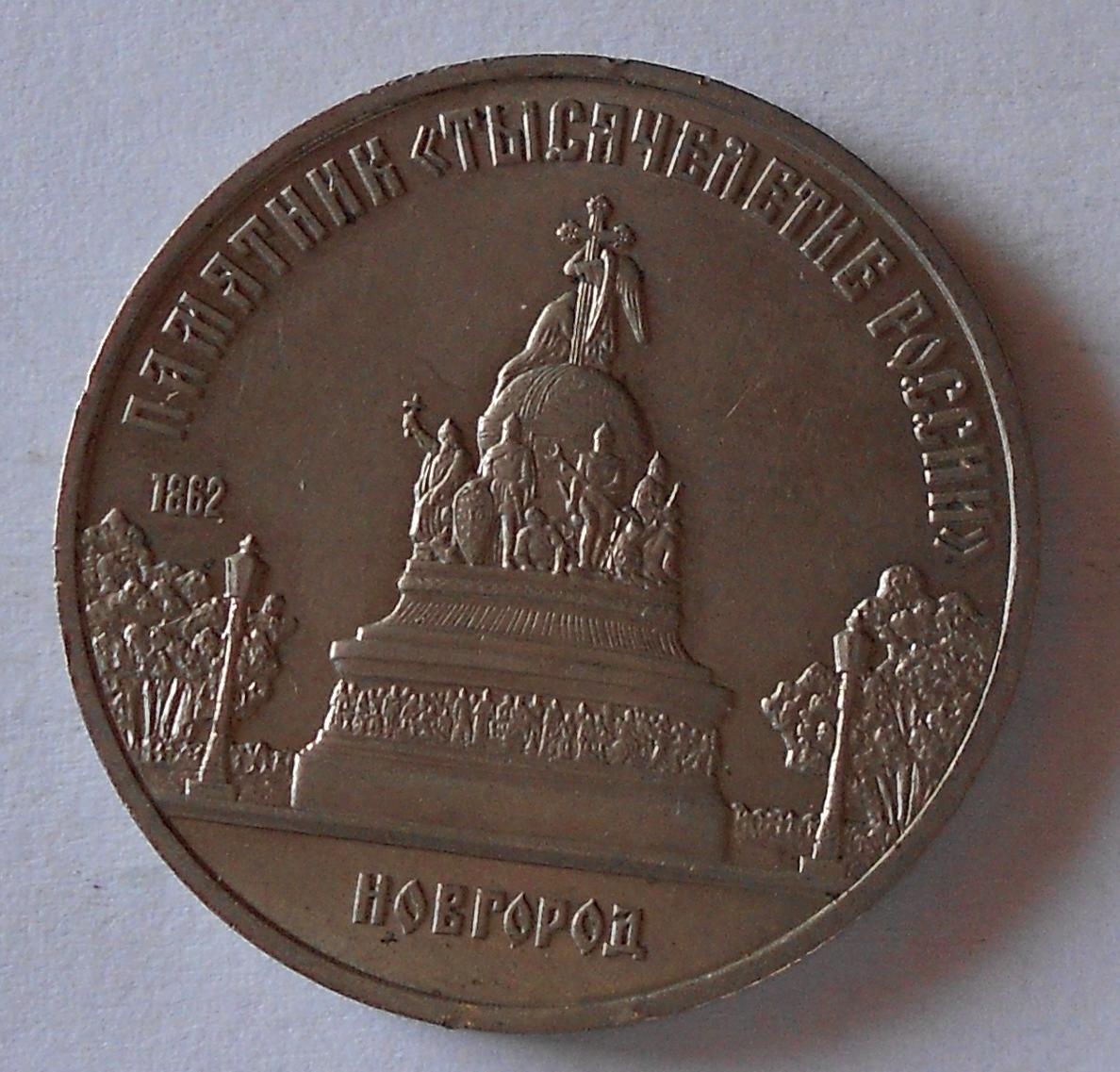 SSSR 5 Rubl 1988 Novgorod