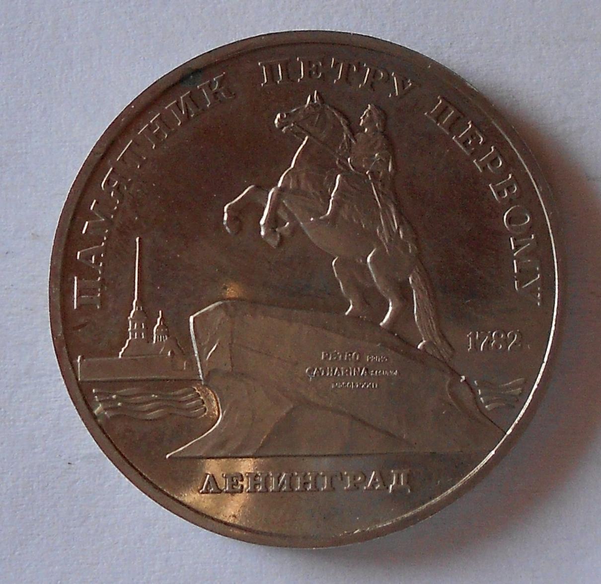 SSSR 5 Rubl 1988 Petro