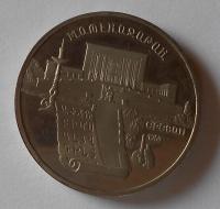 SSSR 5 Rubl 1990 Jerevan
