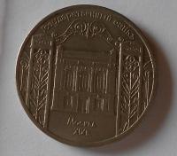 SSSR 5 Rubl 1991 Moskva