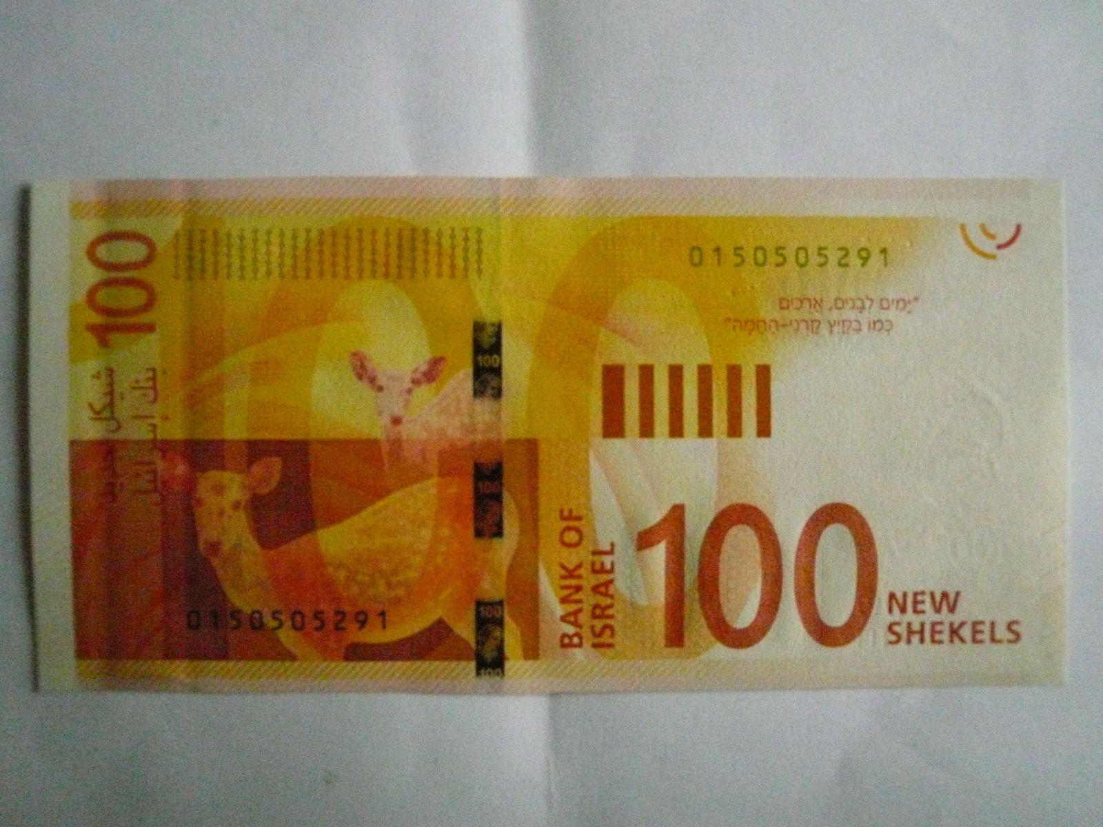 100 Schekels, Izrael, 2017