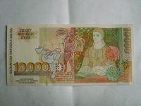 10000 Leva, Bulharsko, 1996