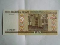 20 Rublů, Bělorusko, 2000