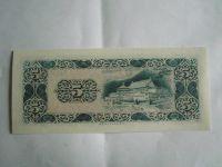 5 Yuan, Čína, 1969