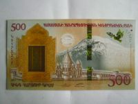 500 Dram, Arménie, 2017