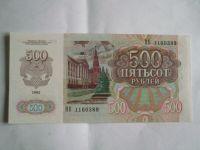 500 Rublů, Rusko, 1992