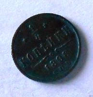 Rusko 1/4 Kopějka 1898