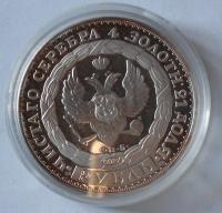 Rusko 1 Rubl 1825, KOPIE