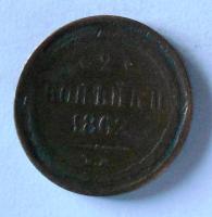 Rusko 2 Kopějka 1862
