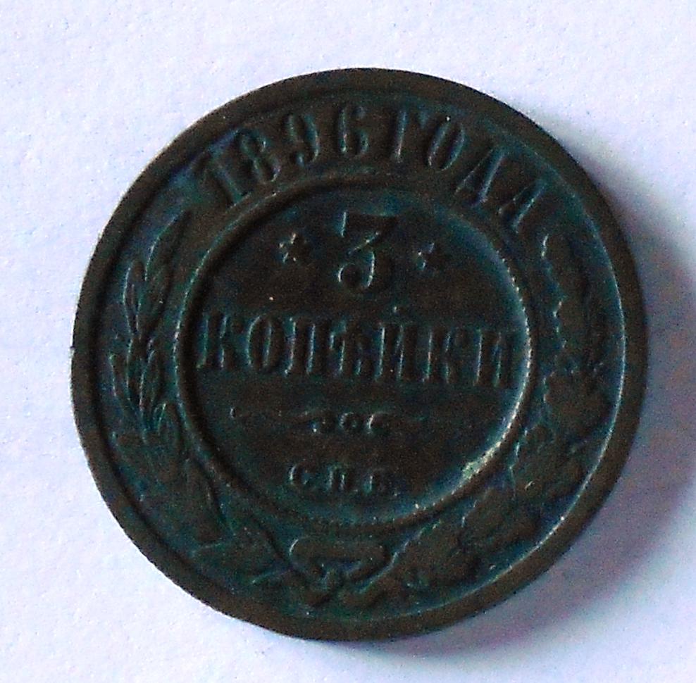 Rusko 3 Kopějka 1896