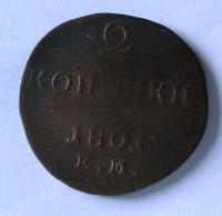 Rusko 5 Kopějka 1801