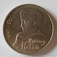 SSSR 1 Rubl 1991