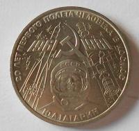 SSSR 1 Rubl, Kosmos 1981