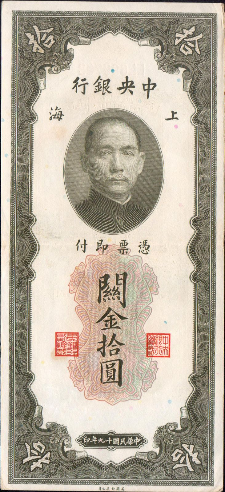 10Customs Gold Units Shangai/1930/, stav 1, tištěno v USA