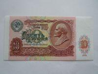 10 Rubl, SSSR, 1991