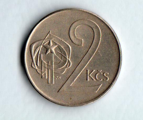 2 Kčs(1973), stav 1+/1+