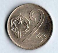 2 Kčs(1975), stav 1+/1+