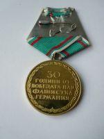 30 let vítězství, Bulharsko