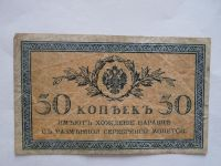 50 Kopějek, Rusko