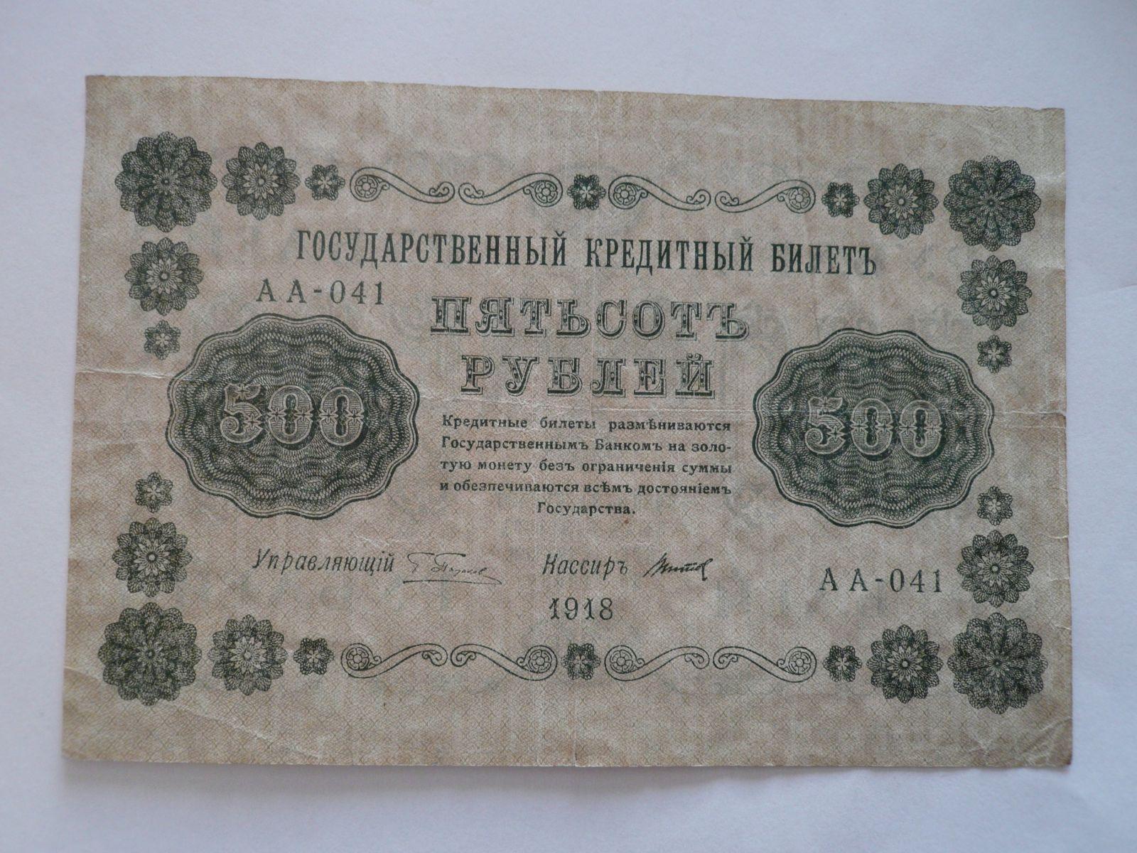 500 Rublů, Rusko, 1918