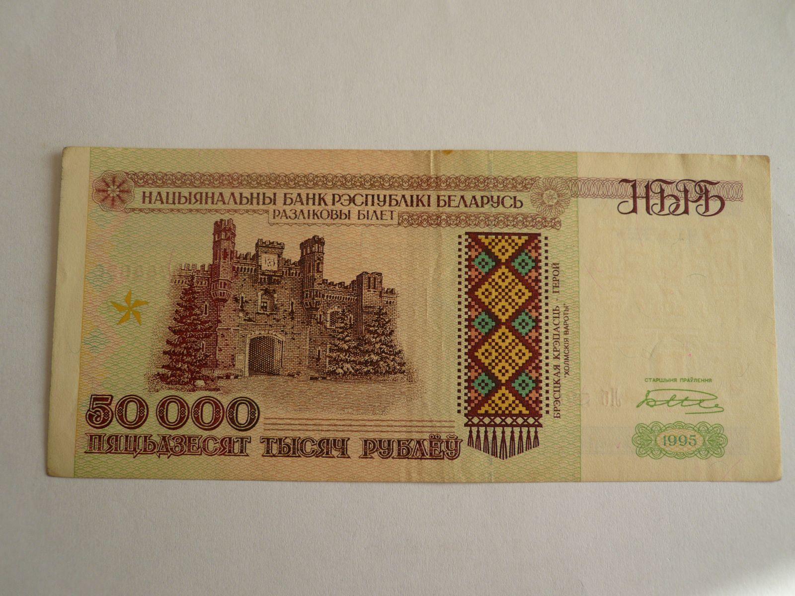 50000 Rublů,, Bělorusko, 1995