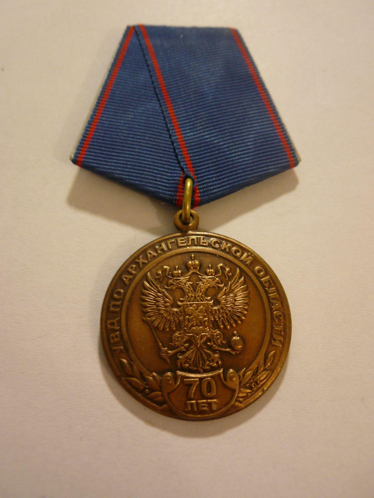 medaile KGB- Archaengelská oblast, SSSR