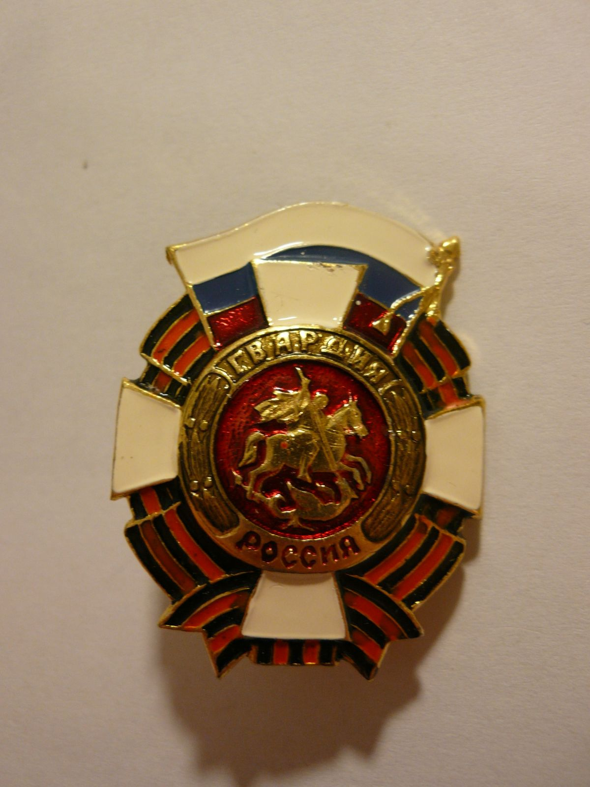 odznak sv. Jiří, Rusko