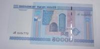 Bělorusko 50 000 Rubl 2000