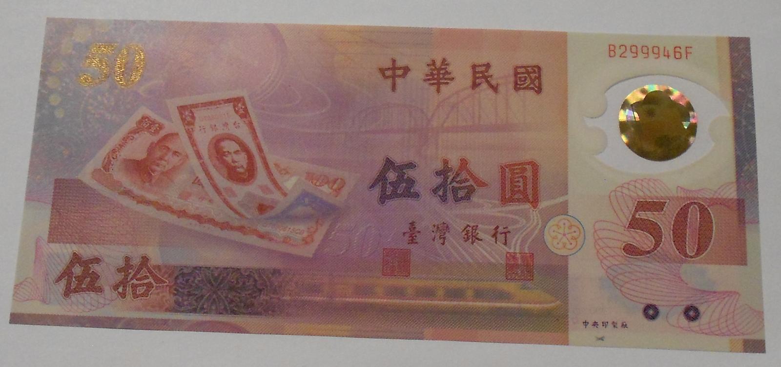 Čína 50 Yuan, průsvitka